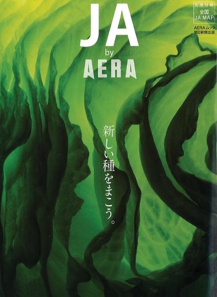 朝日新聞出版「JA by AERA」