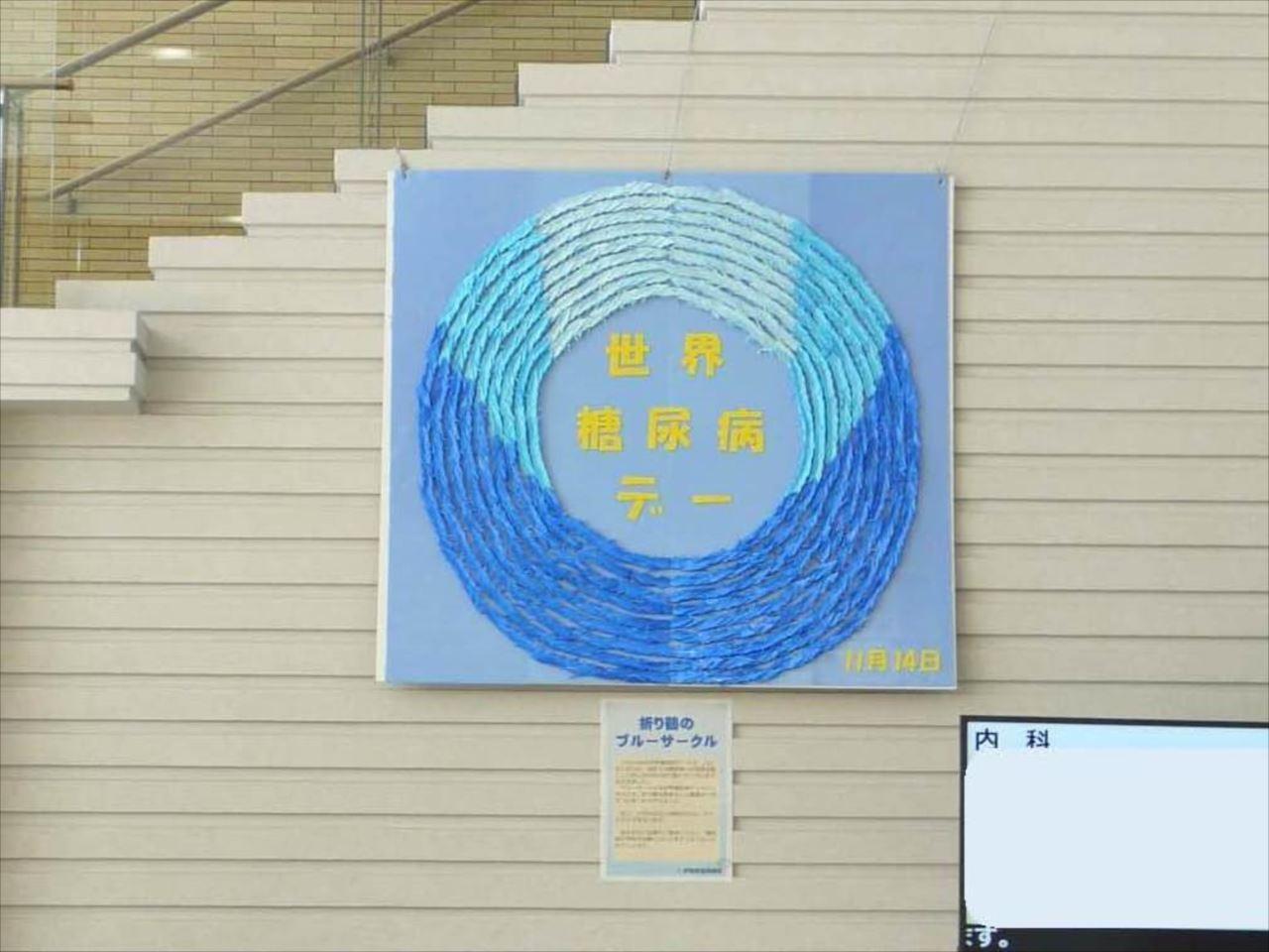 折り鶴のブルーサークル