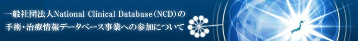 一般社団法人National Clinical Database(NCD)の手術・治療情報データベース事業への参加について