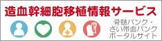 造血幹細胞移植情報サービス