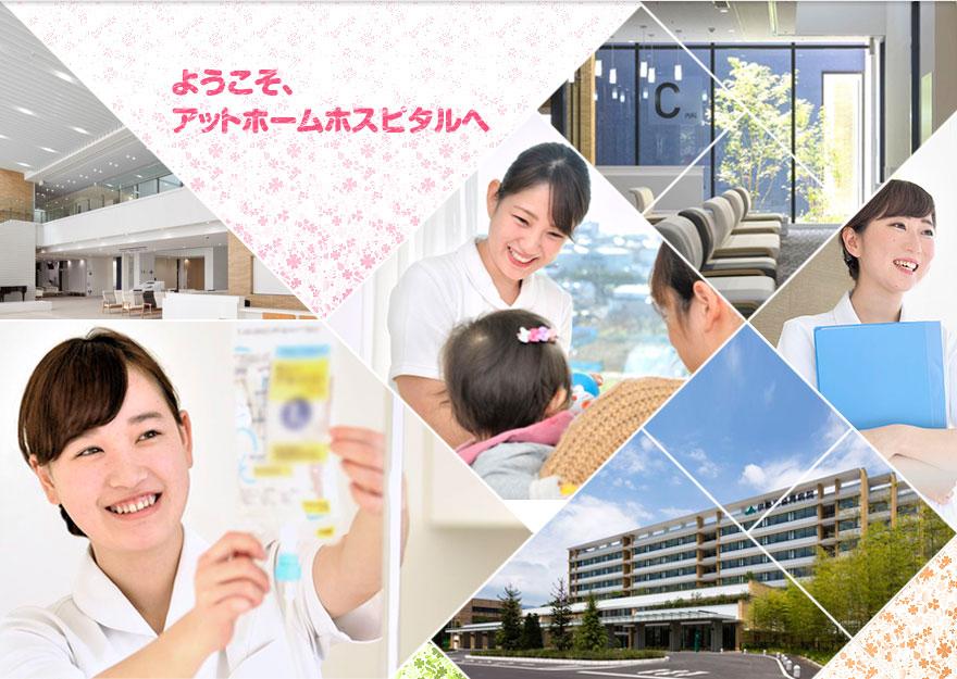 看護師募集 平成26年度新病院OPEN 新病院であなたのキャリアをスタート!!