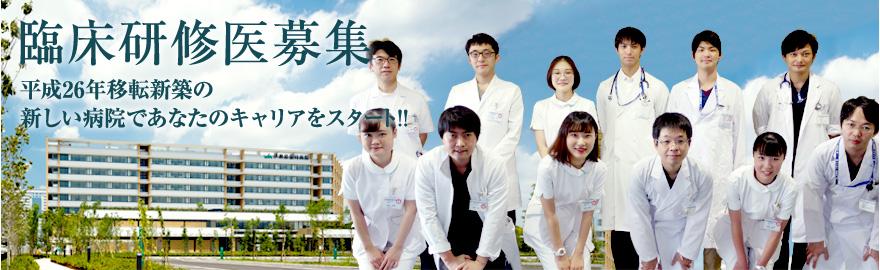 臨床研修医募集 平成26年度新病院OPEN 新病院であなたのキャリアをスタート!!