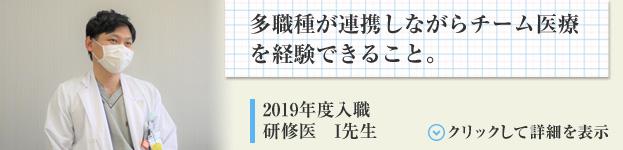 2019年度入職 研修医 I先生